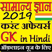 GK Current Affair 2019 Hindi, GK Tricks, SSC, IBPS 20.1.1
