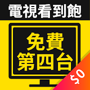 (TAIWAN ONLY) Free TV Show App 6.24