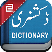 English to Urdu Dictionary 3.5