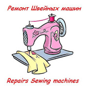 sewing machine repair assistant – Ремонт шв. машин 1.0