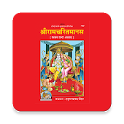 Shri Ram Charit Manas (Hindi) 1.0