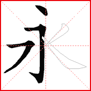 Write Chinese characters with me 1.2.5