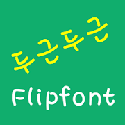 LogDoogeon™ Korean Flipfont 697k
