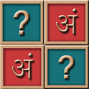 Hindi Letters Memory Game