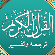 Quran in Urdu Translation MP3 with Audio Tafsir 2.7