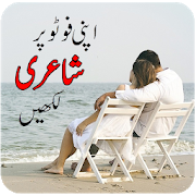 Write Urdu Text on Photo & Urdu Poetry on Photo 1.0