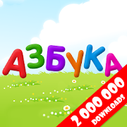 Russian alphabet for kids 2.0.5