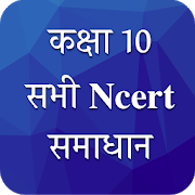 Class 10 NCERT Solutions in Hindi 1.31