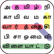Tamil Word Search Game (English included) 2.3
