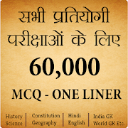 60,000+ Important GK Question In Hindi – Offline 5.1