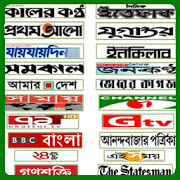 All Bangla Newspaper and TV channels 5.4