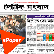 ePaper for Dainik Sambad-A largest circulate paper 2.7