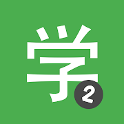 Learn Chinese HSK 2 Chinesimple 8.4.4