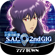 [777TOWN]パチスロ攻殻機動隊S.A.C. 2nd GIG 3.0.2
