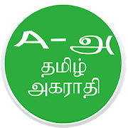 English To Tamil Dictionary 5.6