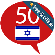 Learn Hebrew – 50 languages 12.3