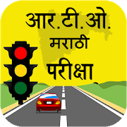 RTO Exam in Marathi : Driving Licence Test 1.8