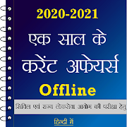 Current Affairs GK In Hindi 12.9